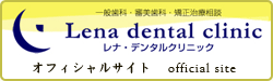Lena dental clinic official site
